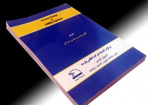 Process Design of Utility System book